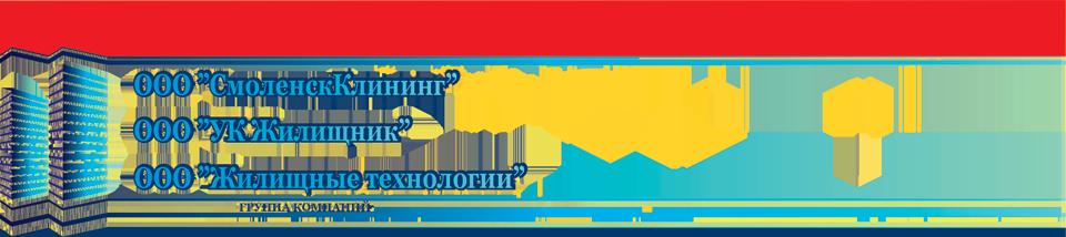 Официальный сайт группы управляющих организаций города-героя Смоленска